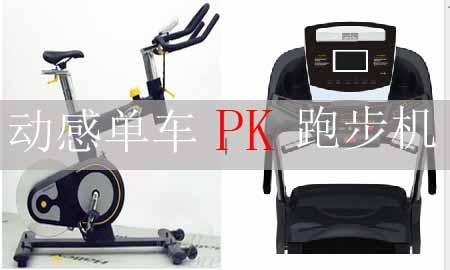 跑步机和动感单车哪个好?